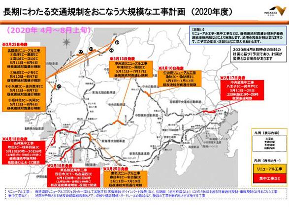長期にわたる交通規制をおこなう大規模な工事計画」を位置図にしました ...